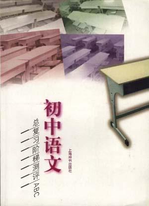 初中语文总复习阶梯测评ABC