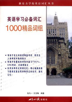 英语学习必备词汇--1000精品词组
