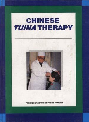 中国推拿疗法