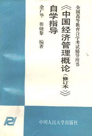 《中国经济管理概论(修订本)》自学指志