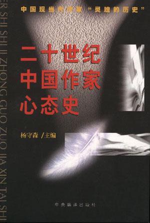 二十世纪中国作家心态史