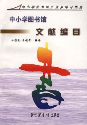中小学图书馆文献编目