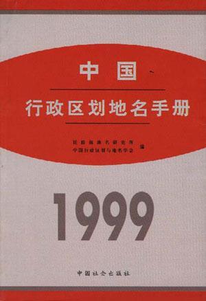 1999-中国行政区划地名手册