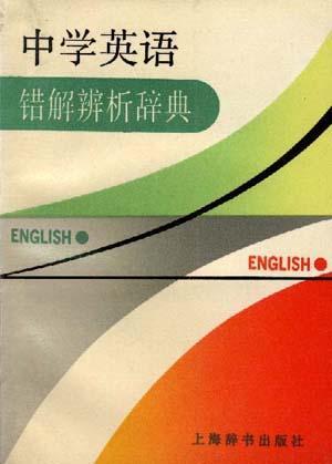 中学英语错解辨析辞典