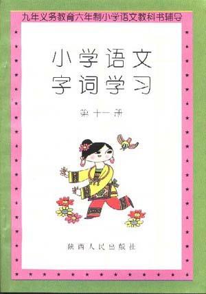 小学语文字词学习(第十一册)