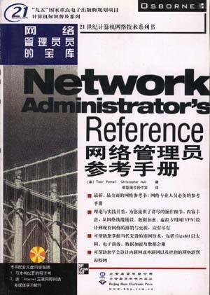 Network Administrator's Reference 网络管理员参考手册