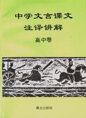 中学文言课文注译讲解(高中卷)