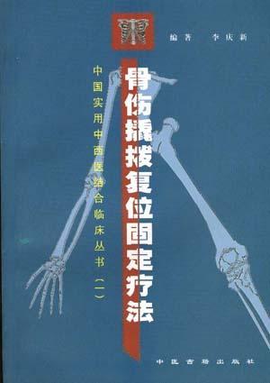 骨伤撬拨复位固定疗法