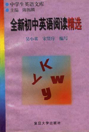 全新初中英语阅读精选/中学生英语文库