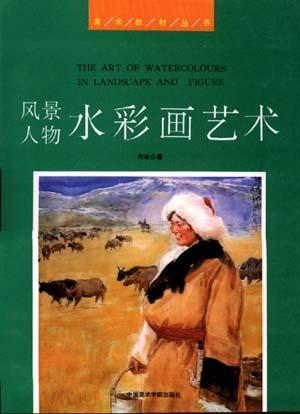风景人物水彩画艺术/美术教材丛书