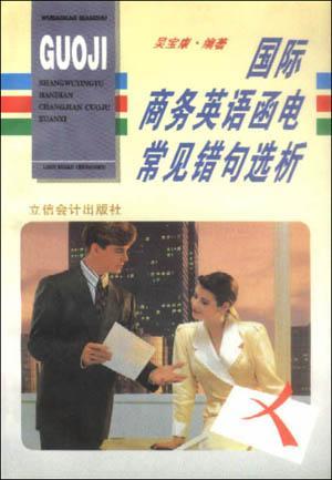 国际商务英语函电常见错句选析