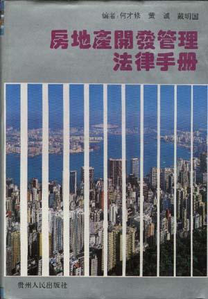 房地产开发管理法律手册