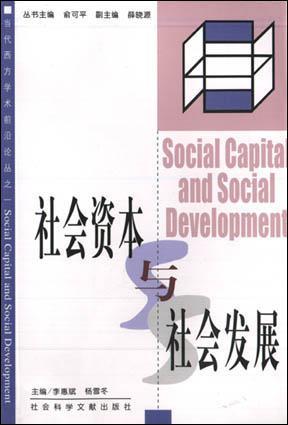 社会资本与社会发展