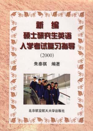 新编硕士研究生英语入学考试复习指导-2000