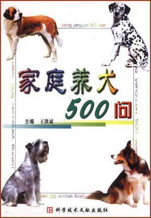 家庭养犬500问