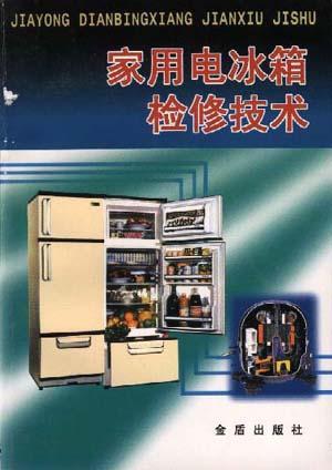 家用电冰箱检修技术