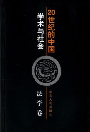 20世纪的中国:学术与社会――法学卷
