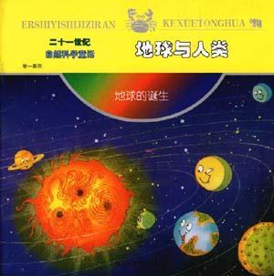 第一系列:地球与人类