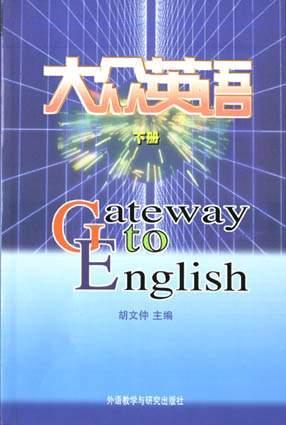 大众英语(下册)