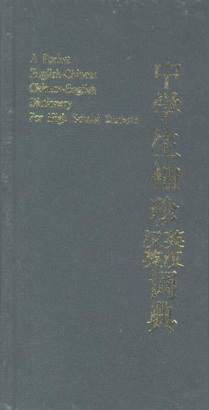 中学生袖珍英汉汉英词典