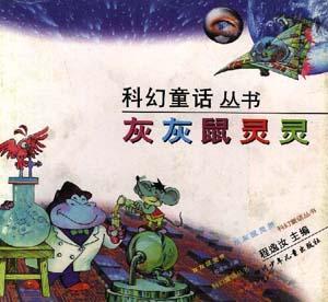 灰灰鼠灵灵/科幻童话丛书
