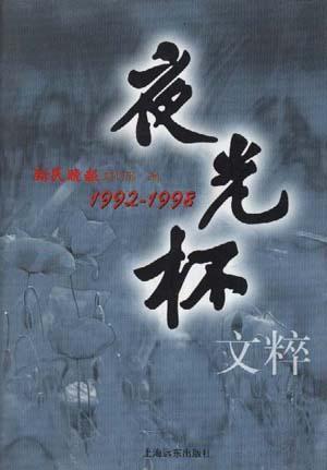 夜光杯文粹--1992-1998