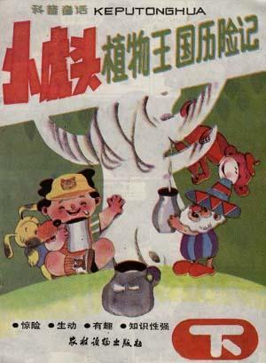 小虎头植物王国历险记(上中下)