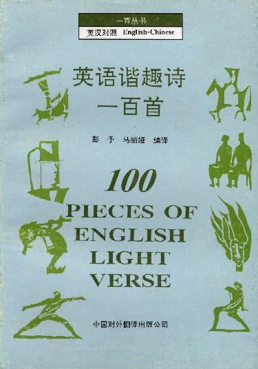 英语谐趣诗一百首