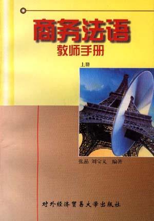 《商务法语》教师手册(上册)