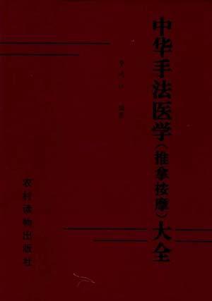 中华手法医学(推拿按摩)大全