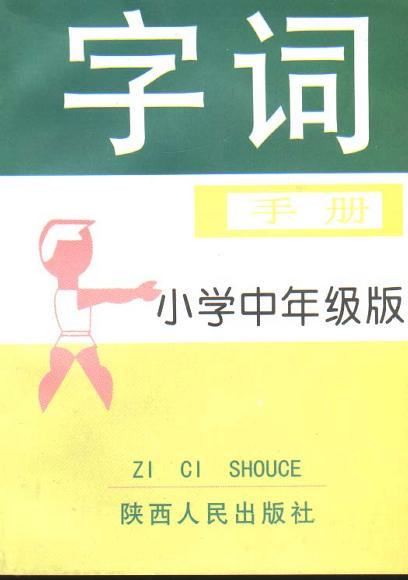 字词手册(小学中年级版)