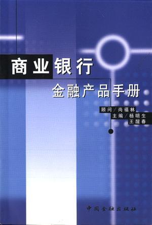 商业银行金融产品手册