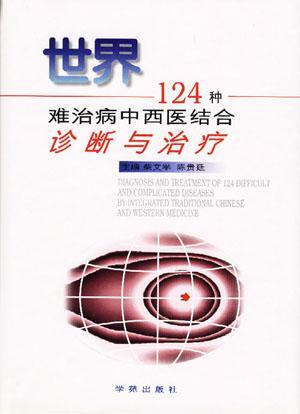 世界124种难治病中西医结合诊断与治疗