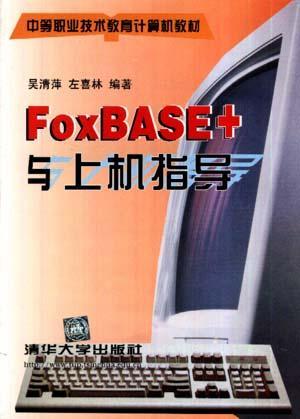 中职教材  Foxbase+ 与上机指导