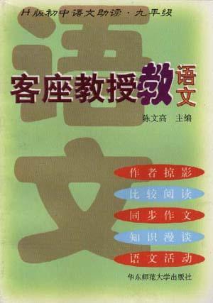 客座教授教语文--H版初中语文助读.九年级