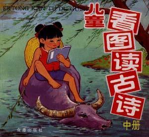 儿童看图读古诗(中册)