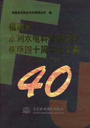 福建省水利水电科学研究所建所四十周年论文集(1959-1999)