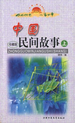 中国民间故事(上下)-中外传世儿童故事