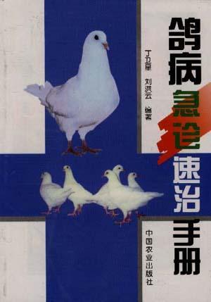 鸽病急诊速治手册