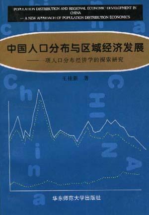 中国人口分布与区域经济发展--一项人口分布经济学的探索研究