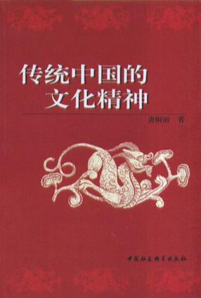 传统中国的文化精神