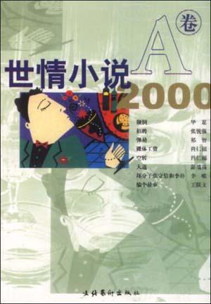 世情小说2000(AB卷)