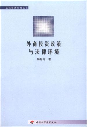 外商投资政策与法律环境