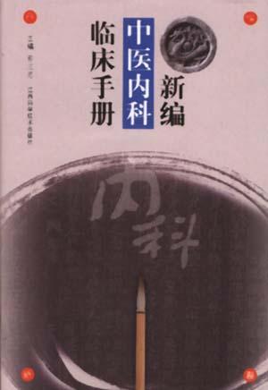 新编中医内科临床手册