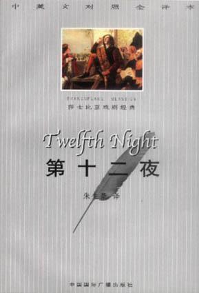 第十二夜-中英文对照全译本