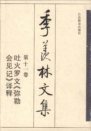 第十一卷:吐火罗文《弥勒会见记》译释