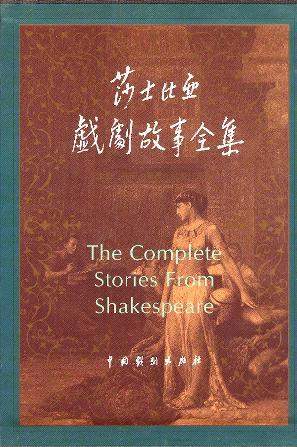 莎士比亚戏剧故事全集(16开豪华精装 全两册)
