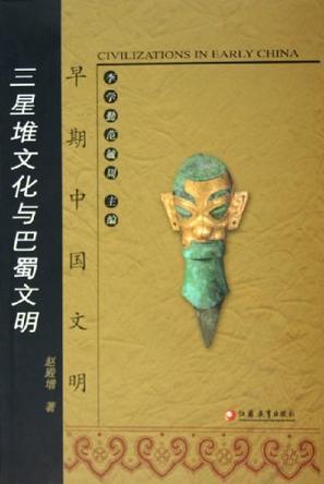 三星堆文化与巴蜀文明