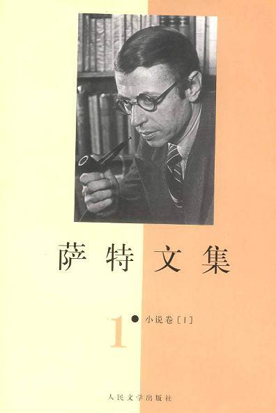 萨特文集(1-7卷)