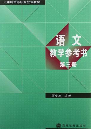 5年制高等职业教育教材(第3册)